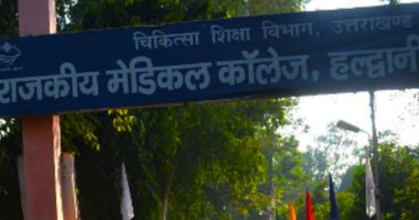 Government-Medical-College-Haldwani