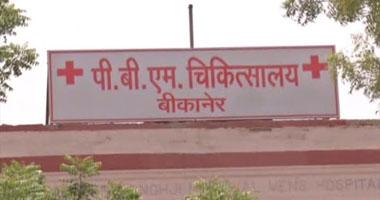 PBM-Medical-College-Bikaner